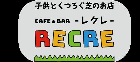 CAFE & BAR RECRE ー レクレ ー